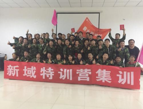 北京素質拓展